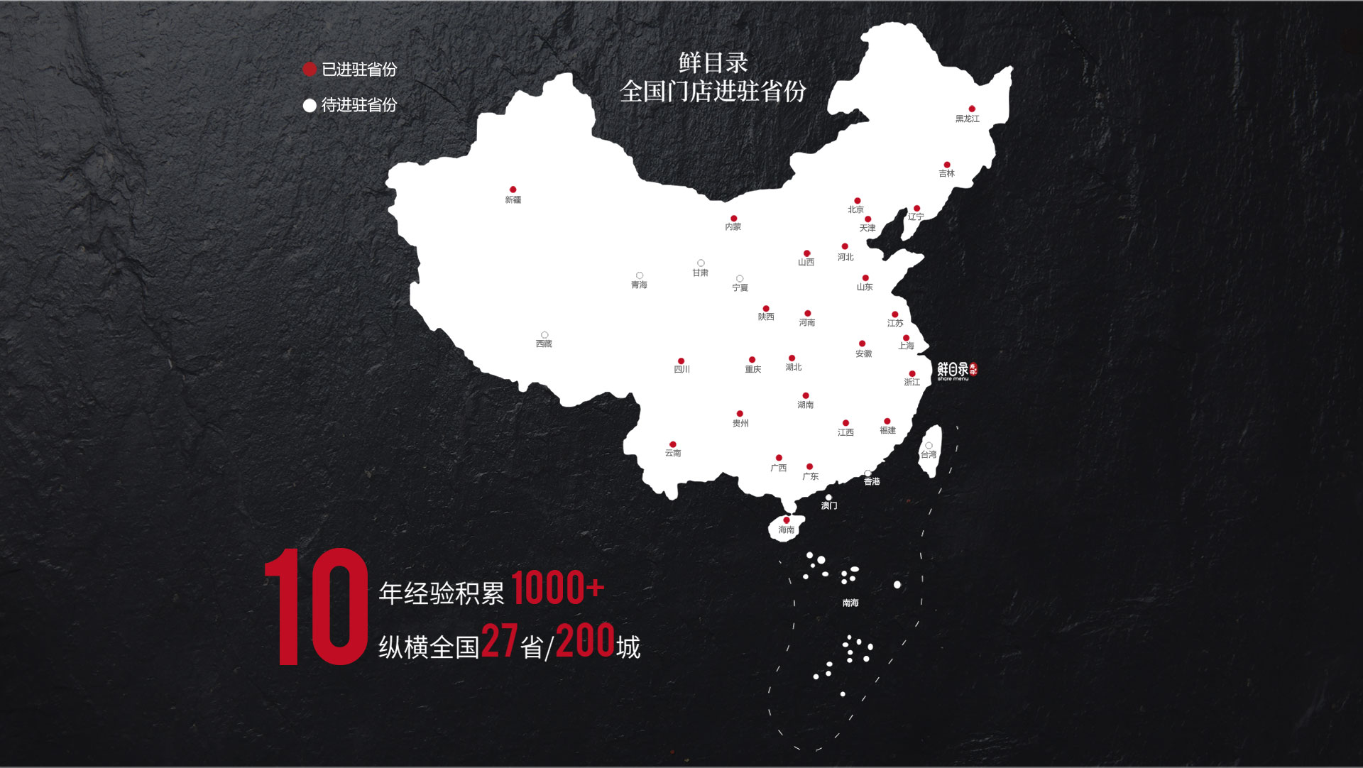 鲜目录寿司省份分布